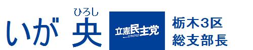 いが 央(ひろし)立憲民主党 栃木県第3区 公式サイト